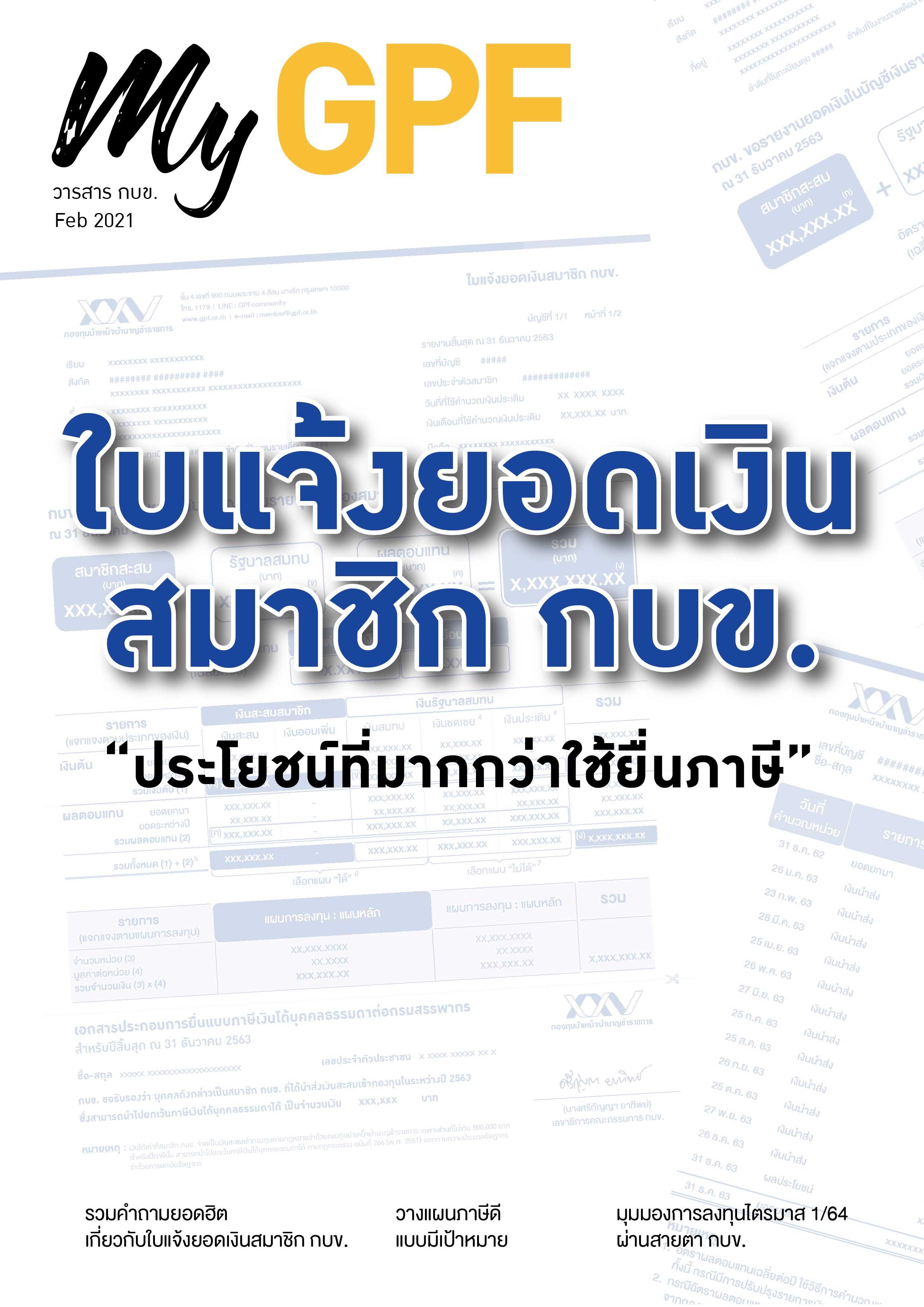 GPF_JOURNAL