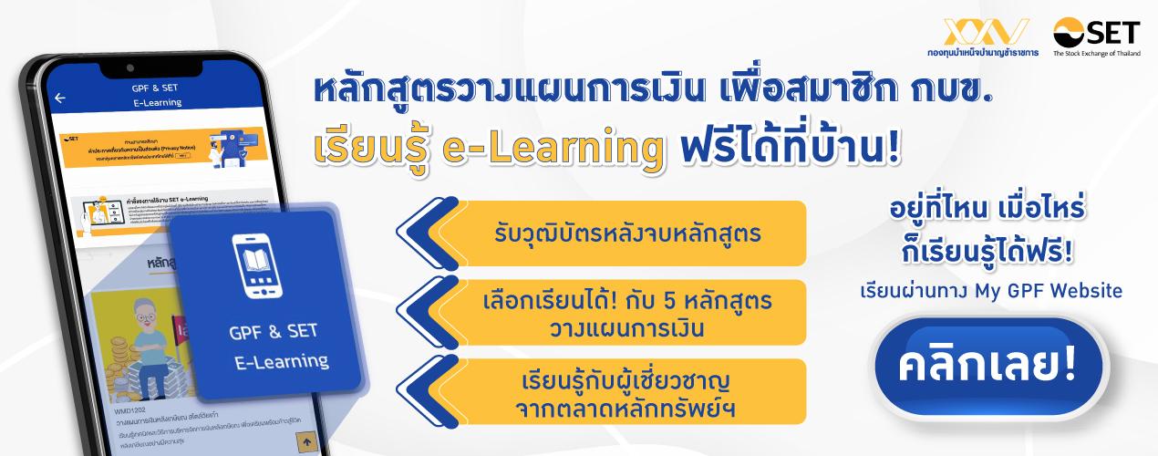 e-learning หลักสูตรการวางแผนทางการเงิน
